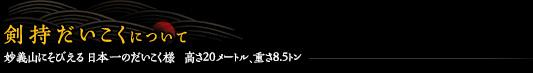 剣持だいこくについて / 妙義山にそびえる 日本一のだいこく様  高さ20メートル、重さ8.5トン