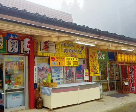 中之嶽神社売店