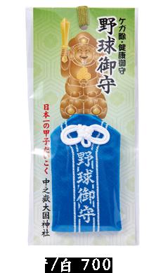 野球御守 : 紺/朱 600円