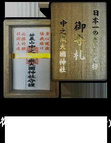 野球御守 : 白/朱 600円