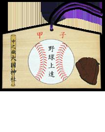 野球御守 : 白/緑 600円