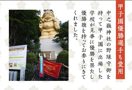甲子園優勝選手も愛用 / 中之嶽神社の野球守御を持って甲子園に出場した学校が見事に優勝を果たし優勝旗を持ってお参りにきてくれました。