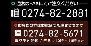通常はFAXにてご注文ください / 0274-82-2881 (お急ぎの方はお電話でも注文できます / 0274-82-5671)