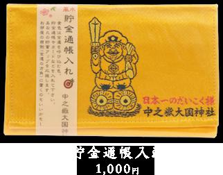 貯金通帳入れ 1,000円