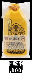 印鑑袋 1,000円
