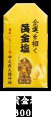 黄金塩 300円