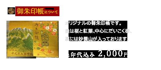 御朱印帳について / オリジナルの御朱印帳です。表は桜と紅葉、中心にだいこく様、裏には妙義山が入っております。 / 朱印代込み 2,000円